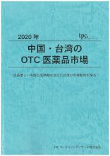 中国・台湾のOTC医薬品市場について調査結果を発表