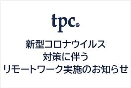 【新型コロナウイルス対策に伴うリモートワーク実施のお知らせ】
