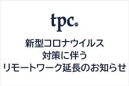 【新型コロナウイルス対策に伴うリモートワーク延長のお知らせ】