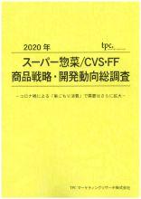 スーパー惣菜/CVS・FF市場について調査結果を発表