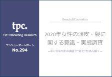 2020年女性の頭皮・髪に関する意識・実態調査について調査結果を発表