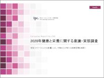 消費者調査No.299 2020年健康と栄養に関する意識・実態について調査結果を発表