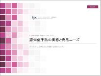 消費者調査No.300 2020年認知症予防の実態と商品ニーズについて調査結果を発表