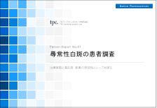 尋常性白斑の患者について調査結果を発表