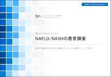 NAFLD/NASHの患者について調査結果を発表
