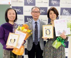 TPC永年勤続表彰式